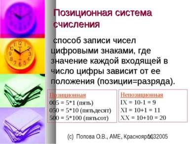 Позиционная система счисления способ записи чисел цифровыми знаками, где знач...