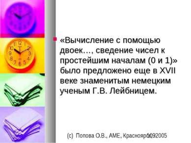 «Вычисление с помощью двоек…, сведение чисел к простейшим началам (0 и 1)» бы...