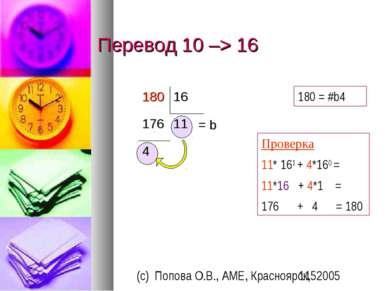Перевод 10 –> 16 4 11 176 16 180 180 = #b4 Проверка 11* 161 + 4*160 = 11*16 +...