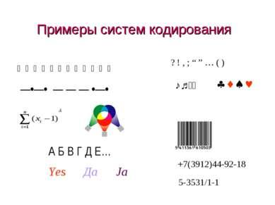 """Примеры систем кодирования —•—• — — — •—• А Б В Г Д Е… Yes Да Ja ? ! , ; """" """" ..."""