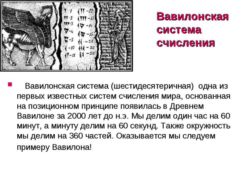Вавилонская система счисления  Вавилонская система (шестидесятеричная) одн...