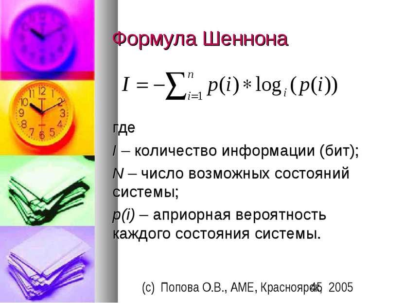 Формула Шеннона где I – количество информации (бит); N – число возможных сост...