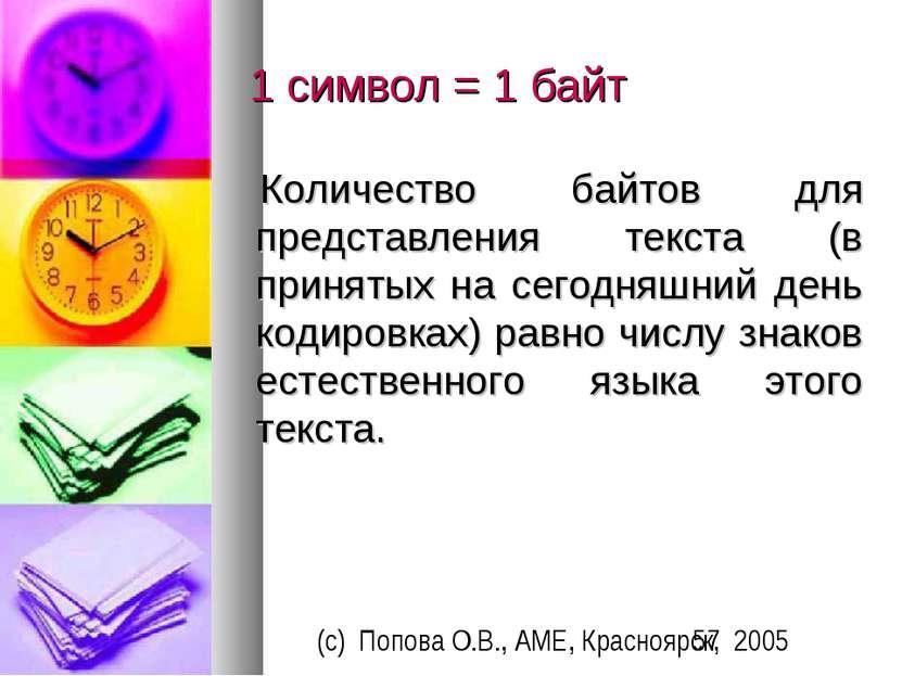 1 символ = 1 байт Количество байтов для представления текста (в принятых на с...