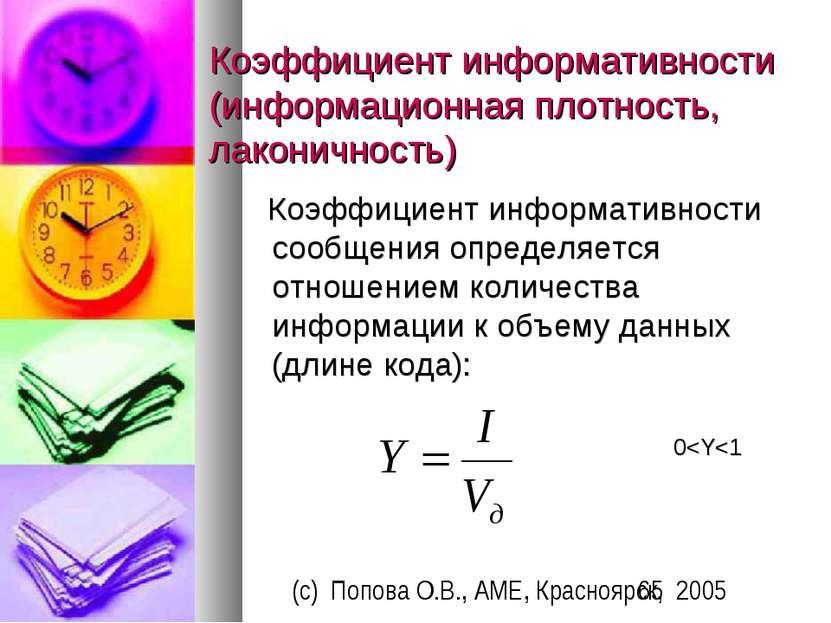 Коэффициент информативности (информационная плотность, лаконичность) Коэффици...