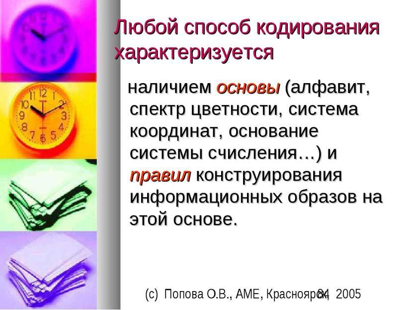 Любой способ кодирования характеризуется наличием основы (алфавит, спектр цве...