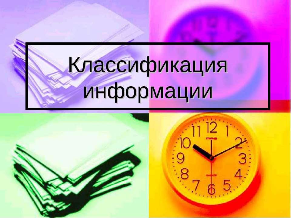Классификация информации (c) Попова О.В., AME, Красноярск, 2005