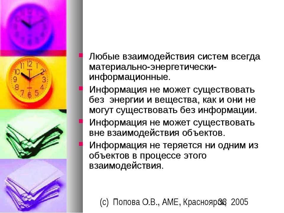 Любые взаимодействия систем всегда материально-энергетически-информационные. ...