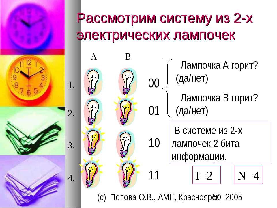 Рассмотрим систему из 2-х электрических лампочек А B В системе из 2-х лампоче...