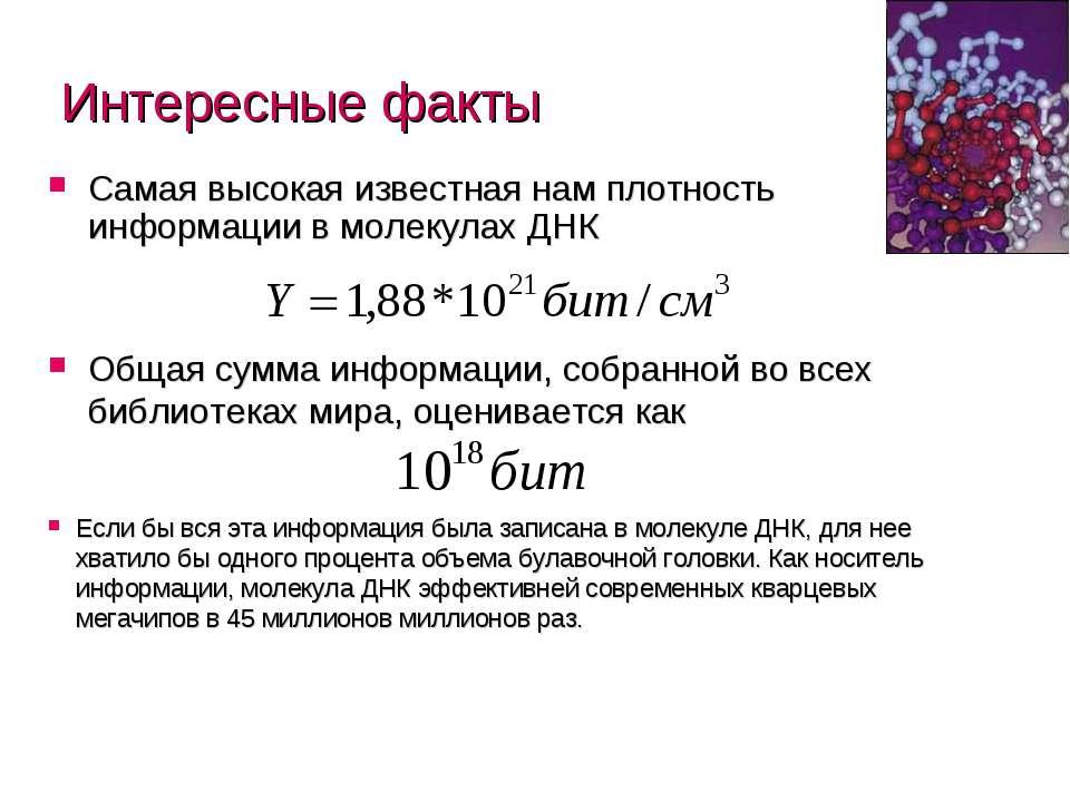 Интересные факты Общая сумма информации, собранной во всех библиотеках мира, ...