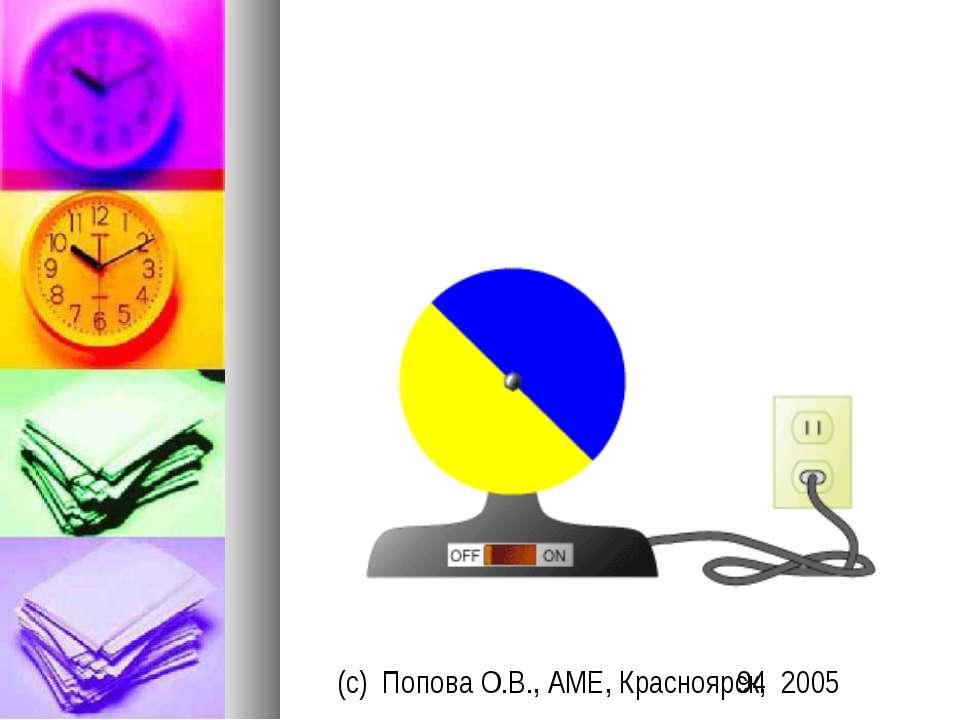 (c) Попова О.В., AME, Красноярск, 2005
