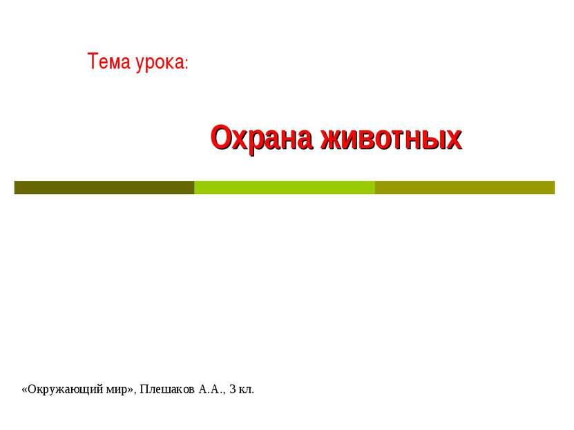 Охрана животных Тема урока: «Окружающий мир», Плешаков А.А., 3 кл.