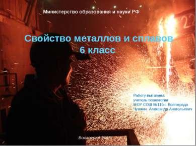 Прочность – способность металла или сплава воспринимать действующие нагрузки ...