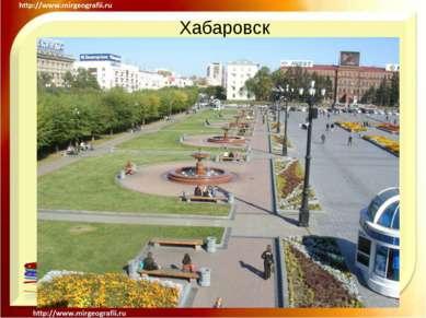 Хабаровск