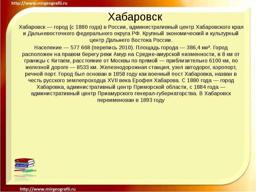 Хабаровск Хабаровск — город (с 1880 года) в России, административный центр Ха...