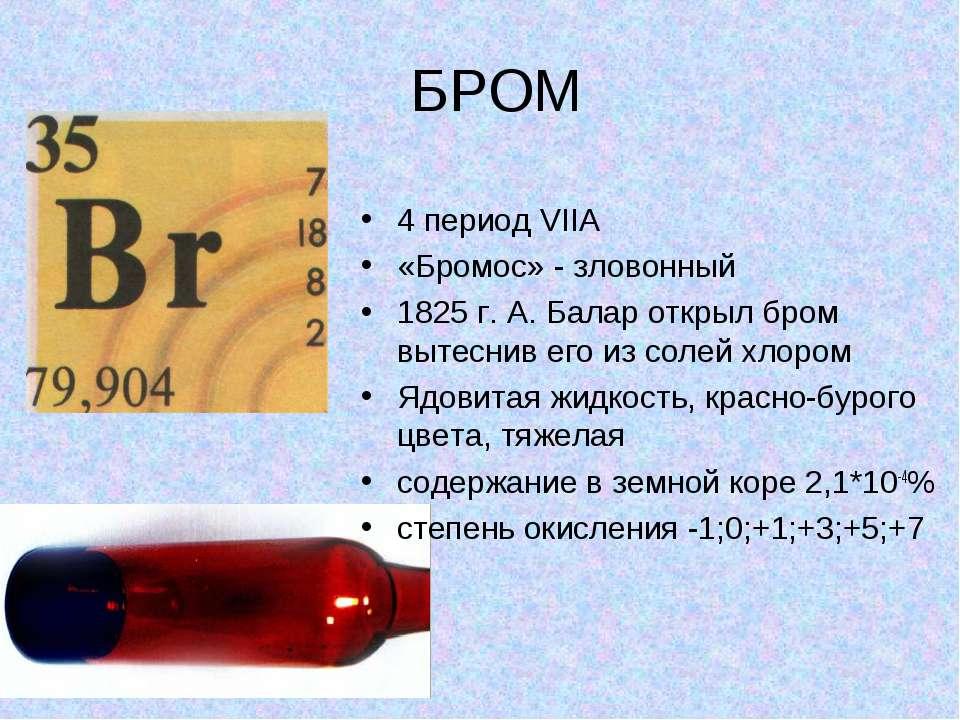 БРОМ 4 период VIIA «Бромос» - зловонный 1825 г. А. Балар открыл бром вытеснив...