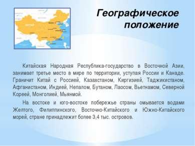 Географическое положение Китайская Народная Республика-государство в Восточно...
