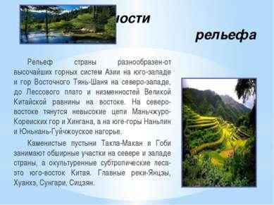 Особенности рельефа Рельеф страны разнообразен-от высочайших горных систем Аз...