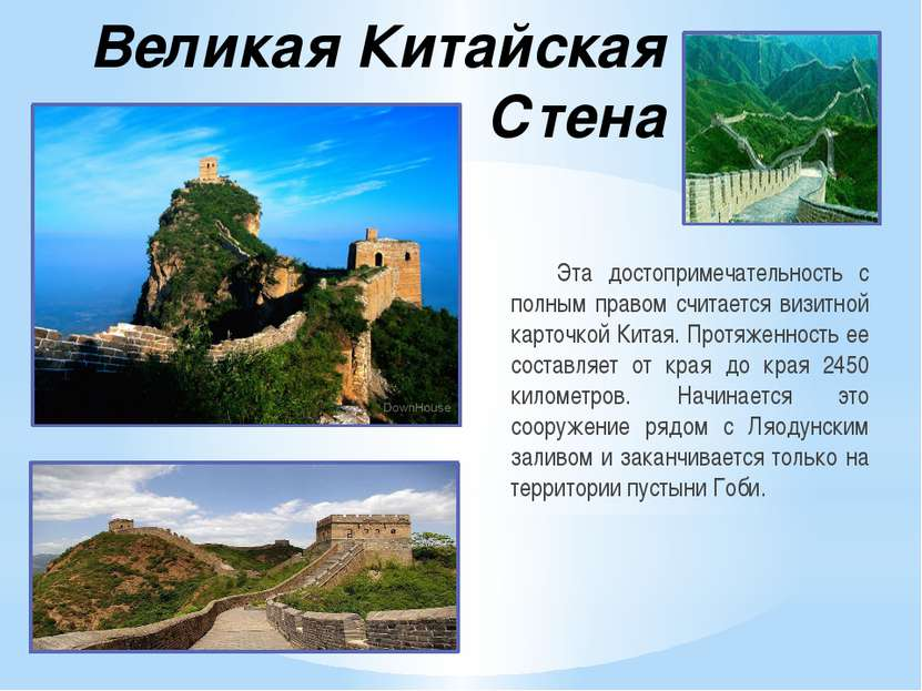 Великая Китайская Стена Эта достопримечательность с полным правом считается в...