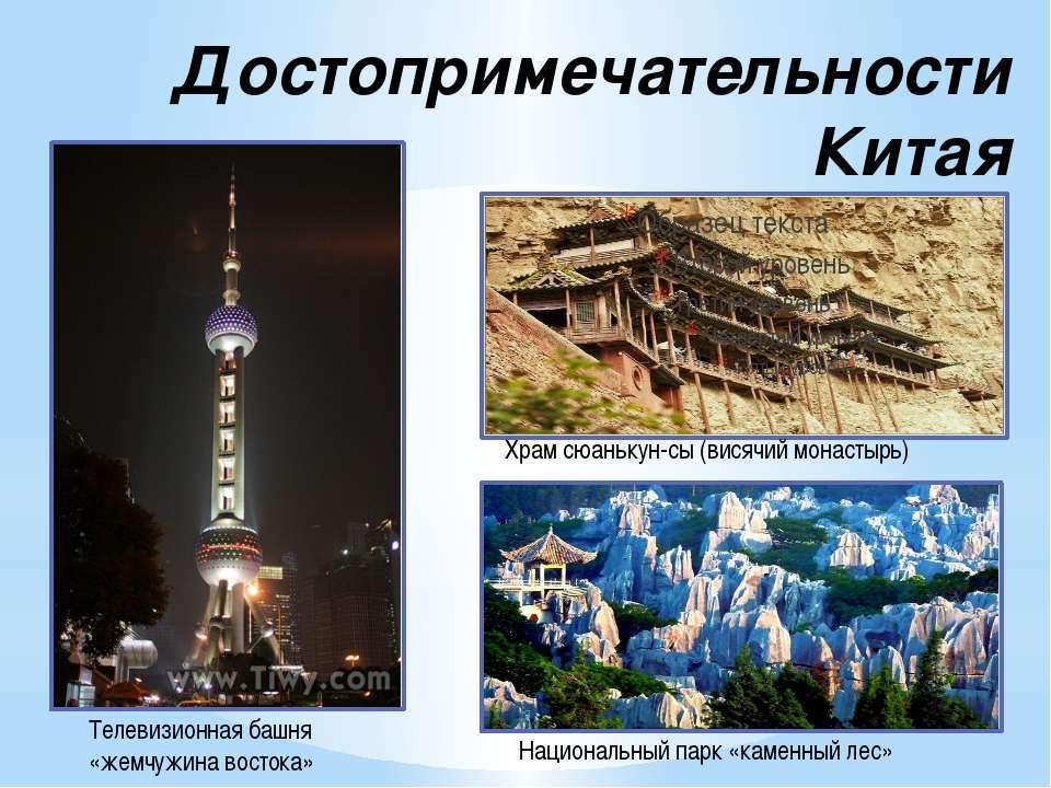 Достопримечательности Китая Телевизионная башня «жемчужина востока» Националь...