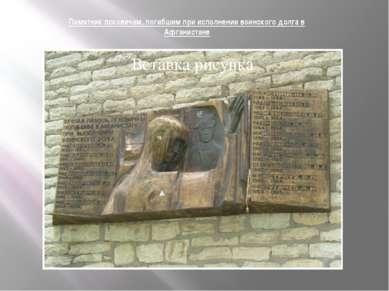 Памятник псковичам, погибшим при исполнении воинского долга в Афганистане