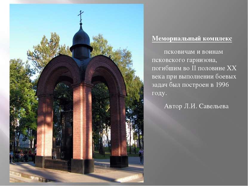 Мемориальный комплекс псковичам и воинам псковского гарнизона, погибшим во II...