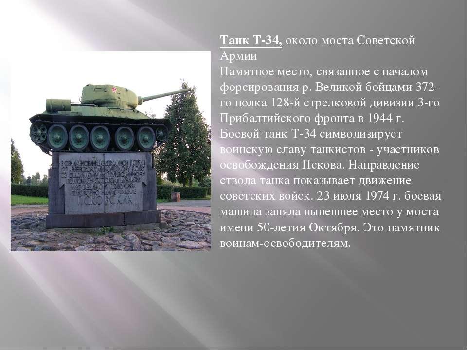 Танк Т-34, около моста Советской Армии Памятное мес...