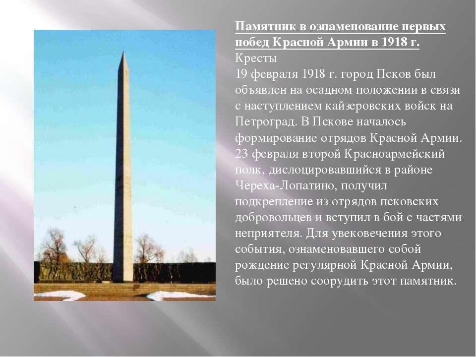 Памятник в ознаменование первых побед Красной Армии в 1918 г. Кресты 19 февра...