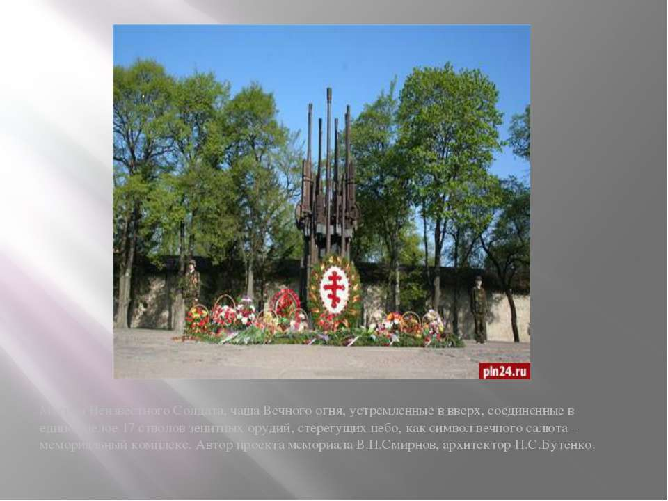 . Могила Неизвестного Солдата, чаша Вечного огня, устремленные в вверх, соеди...