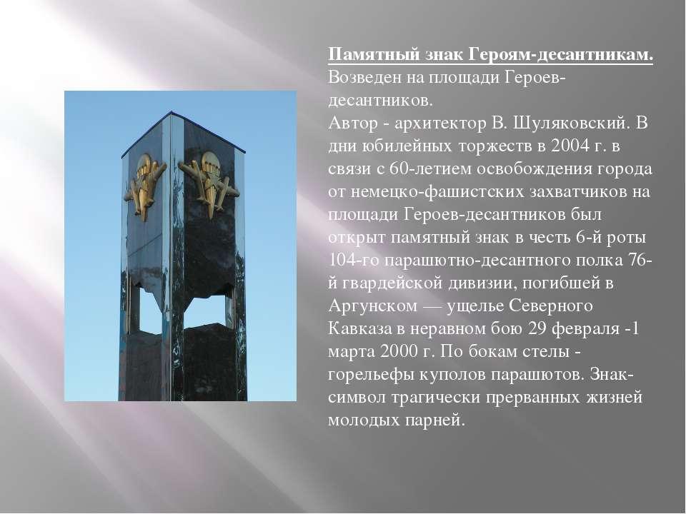 Памятный знак Героям-десантникам. Возведен на площади Героев-десантников. Авт...