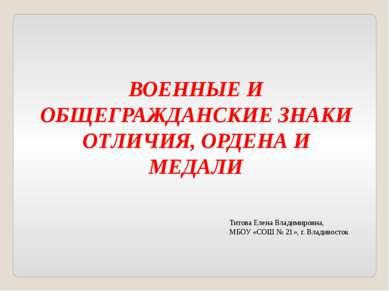 ВОЕННЫЕ И ОБЩЕГРАЖДАНСКИЕ ЗНАКИ ОТЛИЧИЯ, ОРДЕНА И МЕДАЛИ Титова Елена Владими...