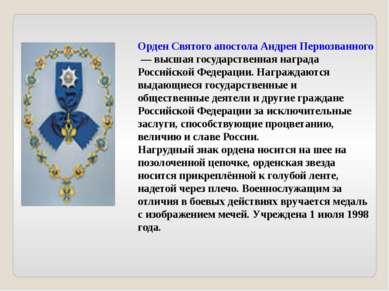 Орден Святого апостола Андрея Первозванного— высшая государственная награда ...