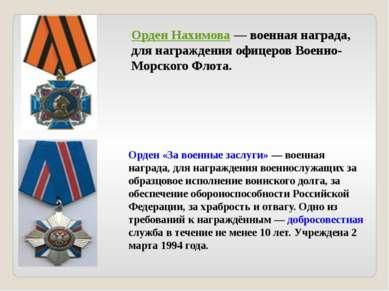 Орден Нахимова— военная награда, для награждения офицеров Военно-Морского Фл...
