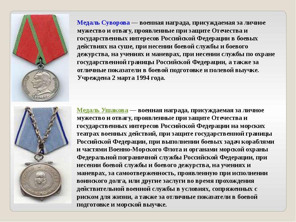 Медаль Суворова— военная награда, присуждаемая за личное мужество и отвагу, ...