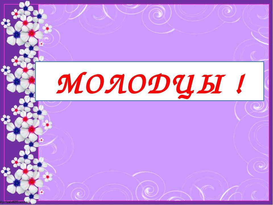 МОЛОДЦЫ ! http://linda6035.ucoz.ru/