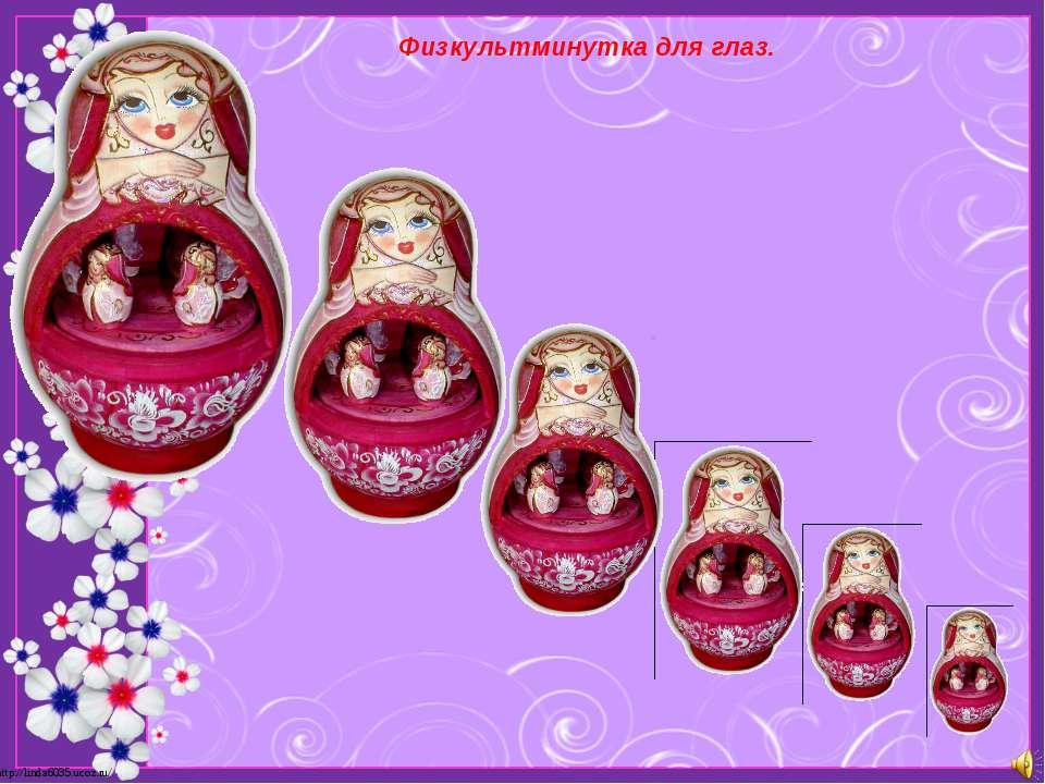 Физкультминутка для глаз. http://linda6035.ucoz.ru/