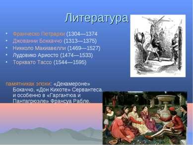 Литература Франческо Петрарки (1304—1374 Джованни Боккаччо (1313—1375) Никкол...