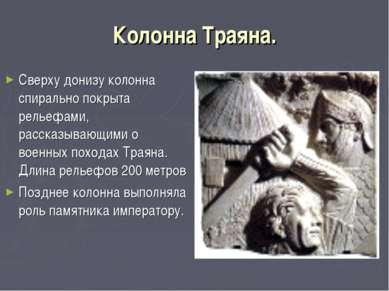 Колонна Траяна. Сверху донизу колонна спирально покрыта рельефами, рассказыва...