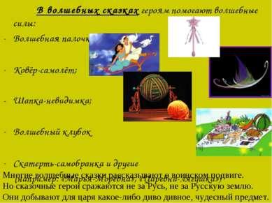 В волшебных сказках героям помогают волшебные силы: Волшебная палочка; Ковёр-...