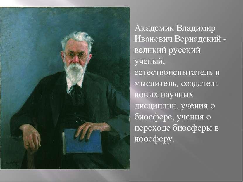 Академик Владимир Иванович Вернадский - великий русский ученый, естествоиспыт...