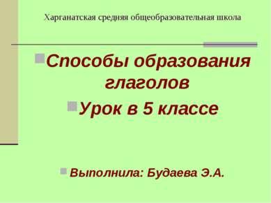 Харганатская средняя общеобразовательная школа Способы образования глаголов У...