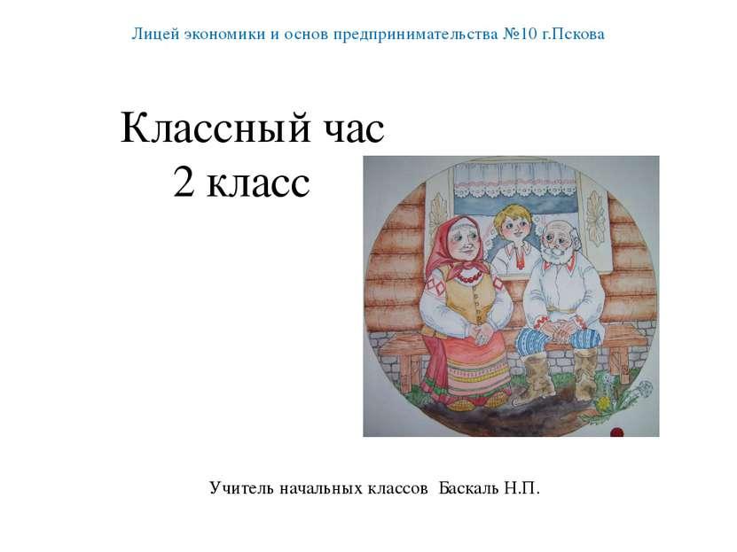 Классный час 2 класс Лицей экономики и основ предпринимательства №10 г.Пскова...