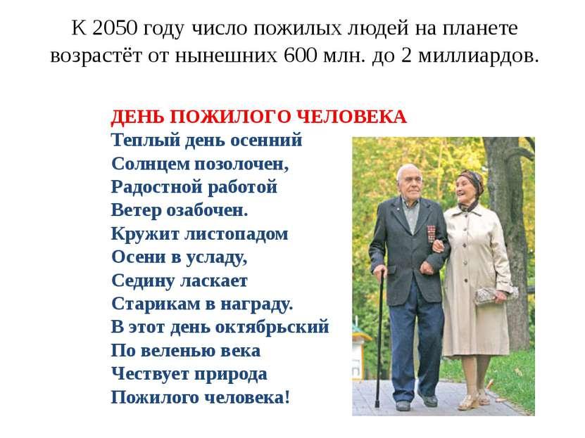 К 2050 году число пожилых людей на планете возрастёт от нынешних 600 млн. до ...