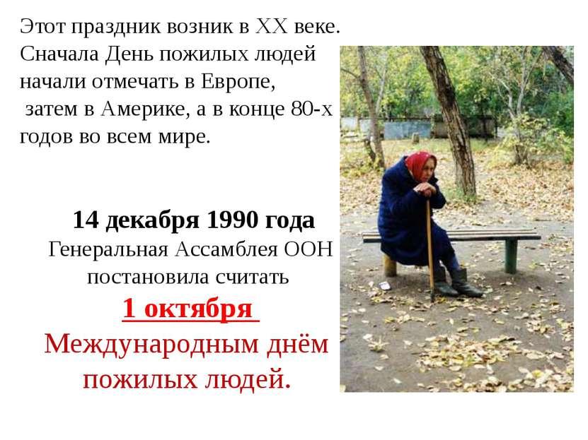 Этот праздник возник в XX веке. Сначала День пожилых людей начали отмечать в ...