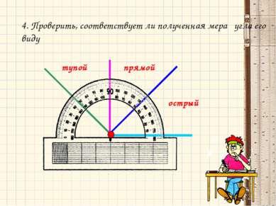 острый прямой тупой 4. Проверить, соответствует ли полученная мера угла его виду