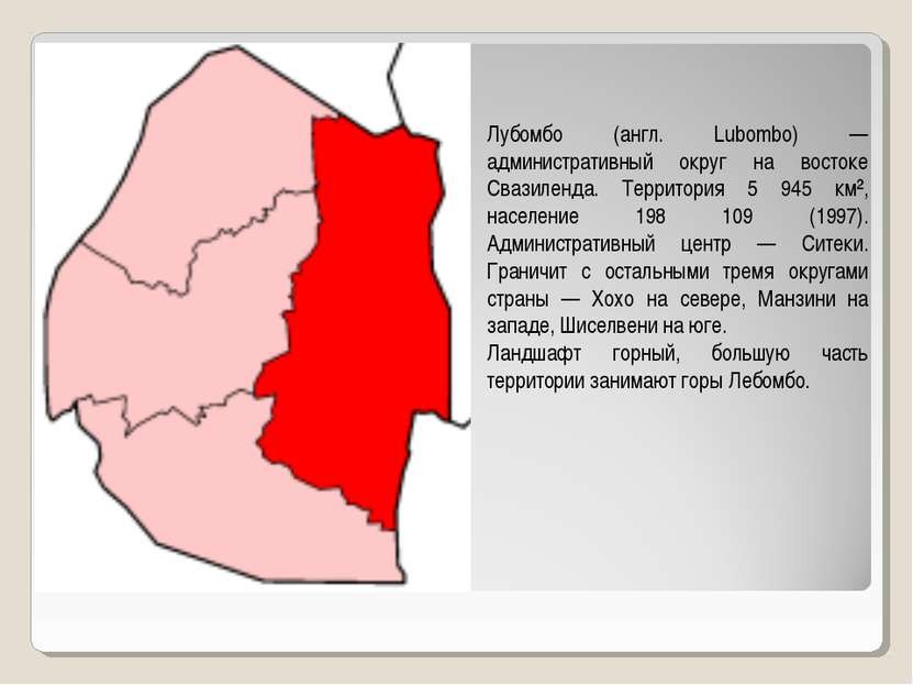 Лубомбо (англ. Lubombo) — административный округ на востоке Свазиленда. Терри...