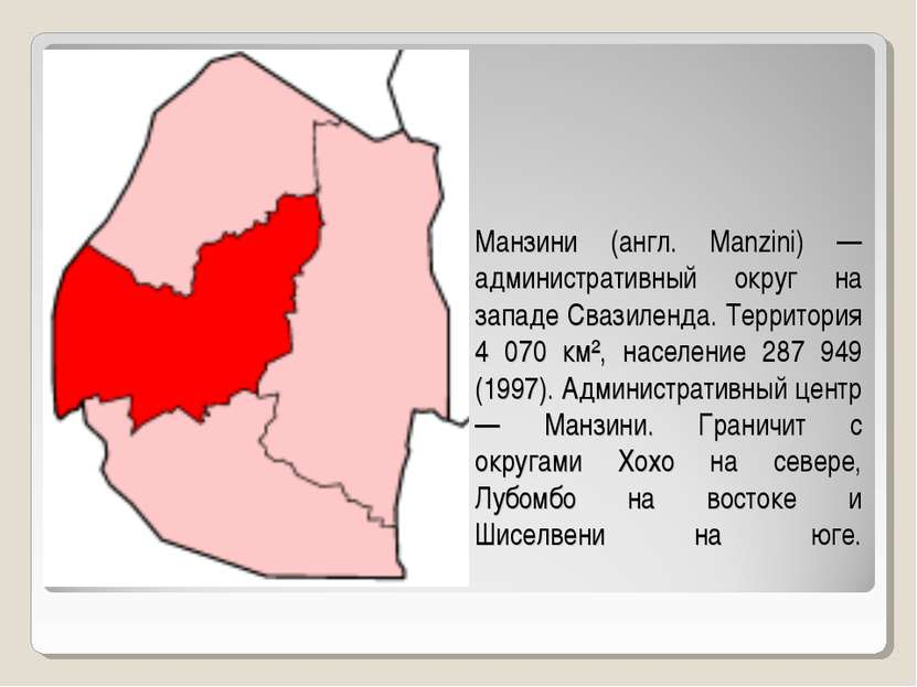 Манзини (англ. Manzini) — административный округ на западе Свазиленда. Террит...