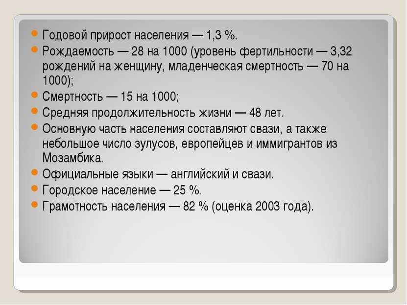Годовой прирост населения — 1,3 %. Рождаемость — 28 на 1000 (уровень фертильн...