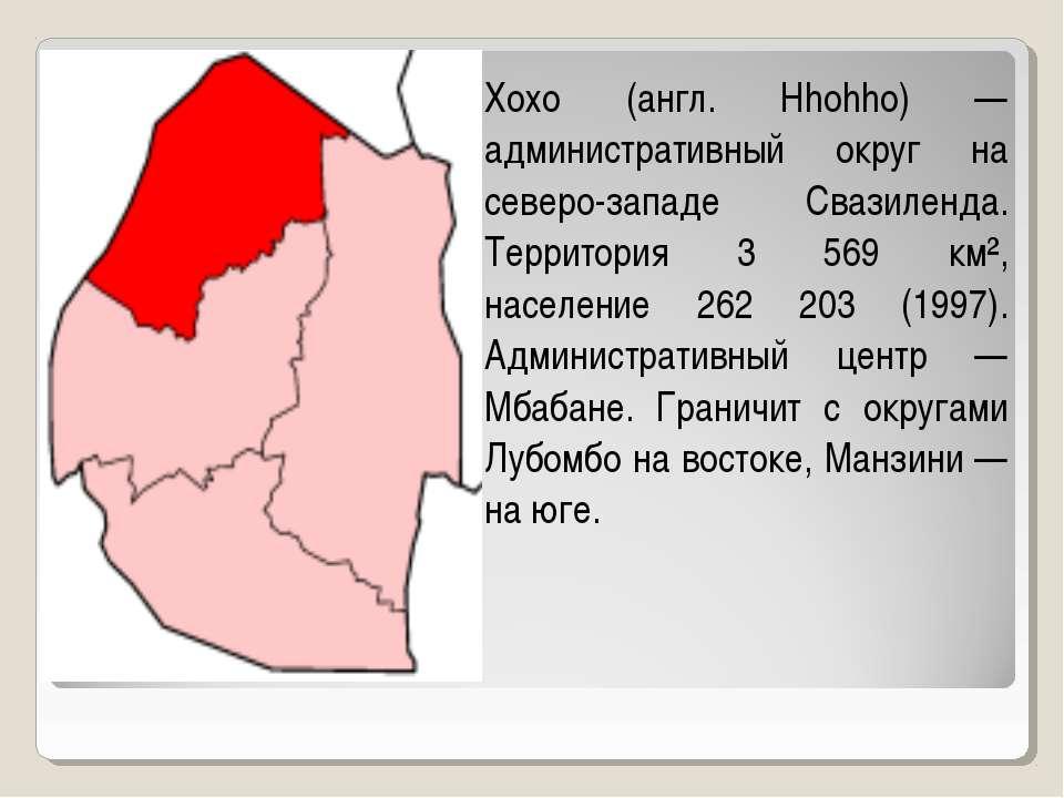 Хохо (англ. Hhohho) — административный округ на северо-западе Свазиленда. Тер...