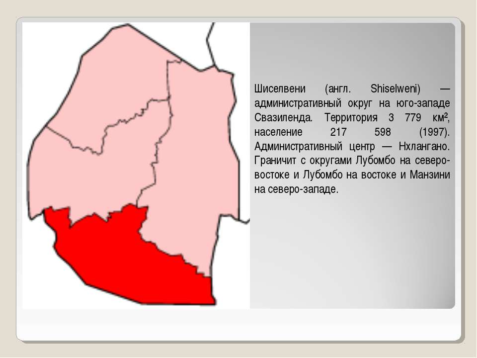 Шиселвени (англ. Shiselweni) — административный округ на юго-западе Свазиленд...