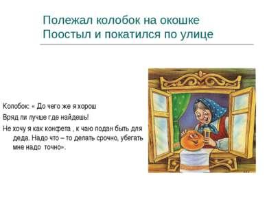 Полежал колобок на окошке Поостыл и покатился по улице Колобок: « До чего же ...